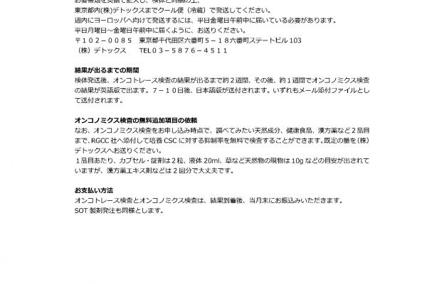 8/21 CTC循環腫瘍細胞検査・ベーシックセミナー開催のお知らせ