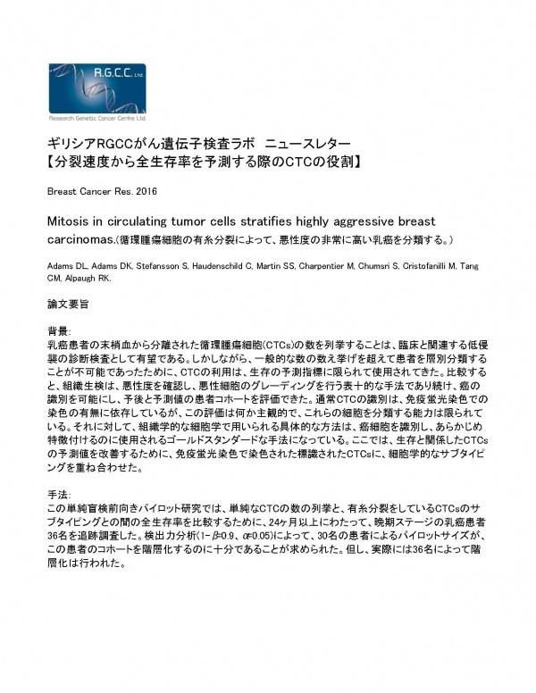 rgccnewsletter20160714-1