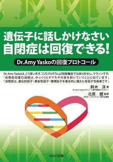遺伝子に話しかけなさい 自閉症は回復できる!-Dr.Amy Yasukoの回復プロトコール-