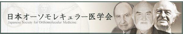 ■日本オーソモレキュラー医学会■ 幼児期の自閉症と思春期からの統合失調症の治療になり得る 栄養療法&対処紹介・実践セミナー