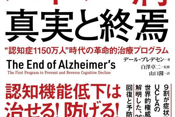7月29日(日)「自閉症・統合失調症への治療セミナー」報告