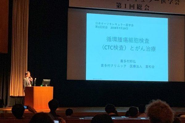 7月20日(土)・21日(日)日本オーソモレキュラー医学会 1回総会 レポート