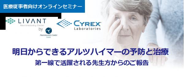 【日程追加】2021/2/14,21 アルツハイマーの予防と治療オンラインセミナーのお知らせ